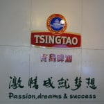 Qingdao Brewery Tour